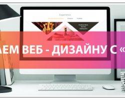 Обучение веб-дизайну? Легко!