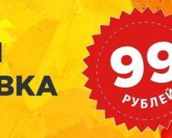 Электронные компоненты, радиодетали и комплектующие, доставка по России в сентябре всего 99 рублей!