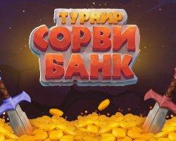 Турнир Сорви Банк