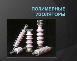 Особенности полимерных изоляторов