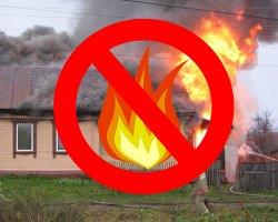 Защита домов от пожаров