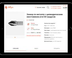 Разработка интернет-магазина стройматериалов JeyTex.ru