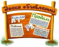 Объявления Харькова на TAKINADO.com.ua